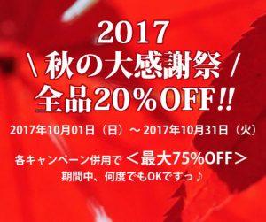 最大75%OFF!2017秋の大感謝祭