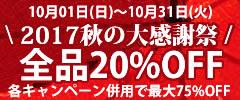 最大75%OFF☆秋の大感謝祭っ♪